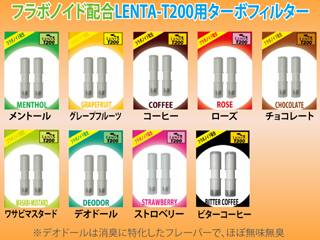LENTA-T200 ターボフィルター