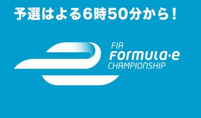 フォーミュラE 第5戦 モナコePrix