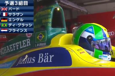 フォーミュラE 第5戦 モナコePrix 予選3組目
