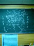 黒板にかいた主人公