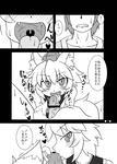 mofumofumomiji0007.jpg