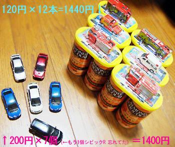 minicar01.jpg