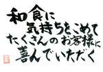 washoku2.jpg