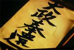 taissei-1.jpg