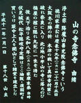 yamanotera.jpg