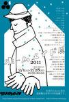 homemade2011-flyer-for_web.jpg