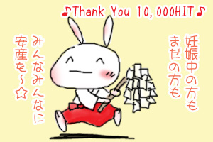 10000hit
