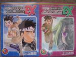 ZOIDS EX