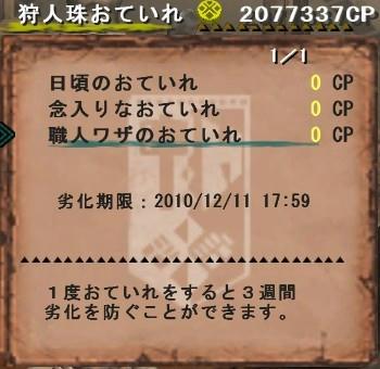10.12.10-2.jpg