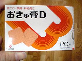 おきゅ膏D