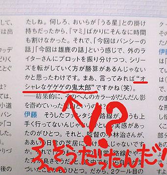 伊藤くんのインタビュー
