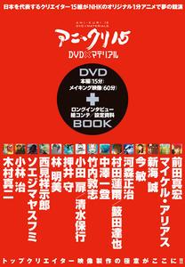090610_anikuri.jpg