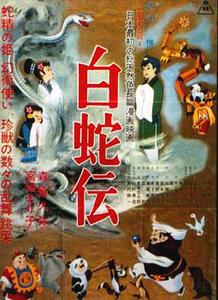hakujaden-poster-1.jpg