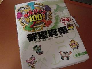 検定クイズ100 都道府県