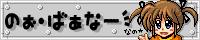 うましうましと魚を食う(・x ・) / 空びん 様