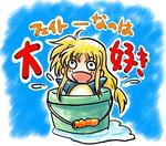 魚フェイト