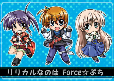 Force_puchi_s.jpg