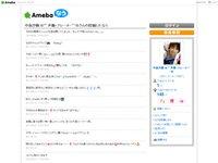 http://now.ameba.jp/sakicchons/