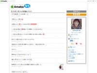 http://now.ameba.jp/nabatamehitomi/