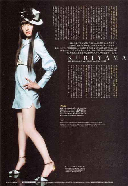 ミニスカート姿の栗山千明さん