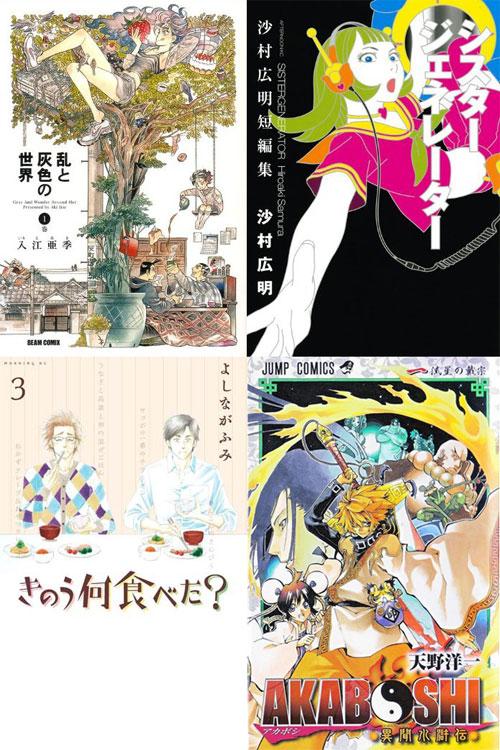 http://file.tanakaharuo.blog.shinobi.jp/comix01.jpg