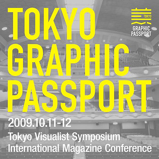 http://file.tanakaharuo.blog.shinobi.jp/tokyo_grapass.jpg