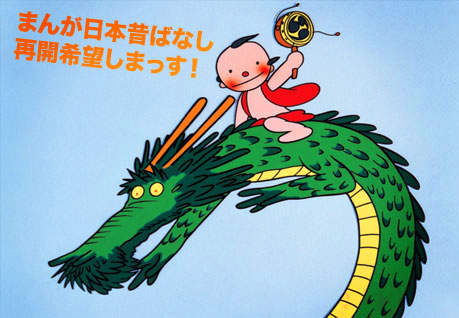 http://file.tanakaharuo.blog.shinobi.jp/manganippon.jpg