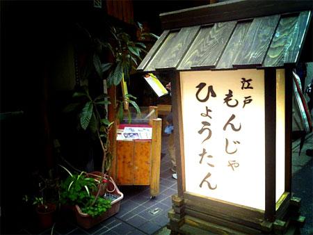 http://file.tanakaharuo.blog.shinobi.jp/hyotan3.jpg