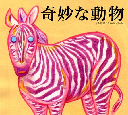 http://file.tanakaharuo.blog.shinobi.jp/kimyonadobutu.jpg