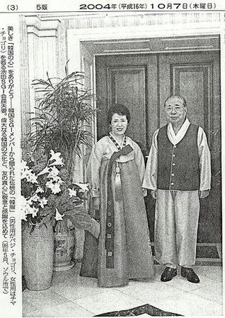 池田大作夫妻