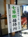熱々の七草粥(300円)をいただく。