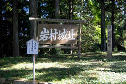 iwamurajyou4_.jpg