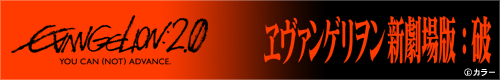 evangelion 新劇場版 破 DVD&Blu-ray 2010年5月26日発売予定