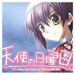 "(c)minori 天使の日曜日 -""ef - a fairy tale of the two.""Pleasurable Box."