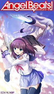 Angel Beats! DVD&Blu-ray 第1巻 2010年6月23日発売予定です。