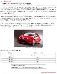 Honda 欧州「シビック TYPE R」を日本で、来春発売