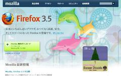 Mozilla3.5.jpg