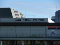 北総線 千葉ニュータウン中央駅