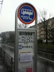 吉川団地東