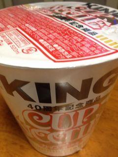 KING カップヌードル