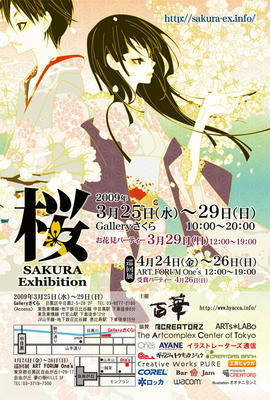 sakura_dm_01.jpg