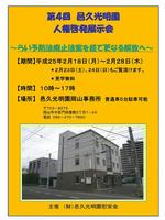 4th_keihatutenjikai_01.jpg
