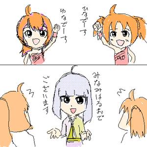 ひなゆな明菜