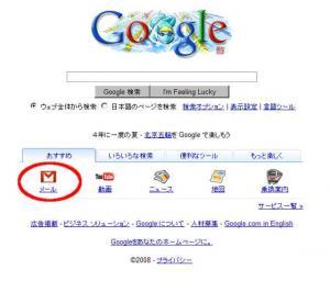 Gmail登録手順1