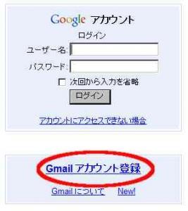 Gmail登録手順2