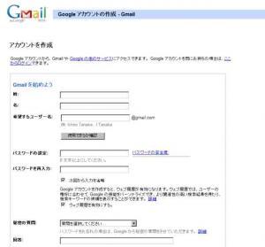 Gmail登録手順3