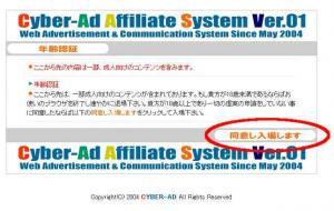 CYBER-AD(サイバーAD)登録手順1