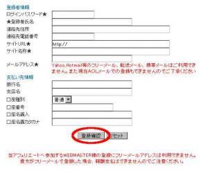 CYBER-AD(サイバーAD)登録手順3