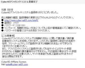 CYBER-AD(サイバーAD)登録手順4