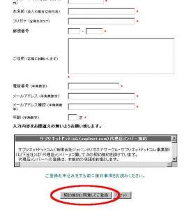 サプリネットドットコム(suplinet.com)登録手順1